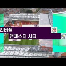 [20/21 PL 23R] 리버풀 vs 맨시티 H/L  재미짐~~