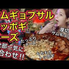 【韓国キャンプ】超おすすめ!サムギョプサル・トッポギ・チーズが一気に食べれるキャンプ場!私の遅い夏休み【モッパン】