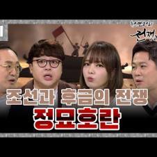 조선과 후금의 전쟁 정묘호란ㅣ 뉴스멘터리 전쟁과 사람 [25회] / YTN life