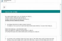 [긴급] KEB하나은행 보안메일 사칭한 피싱 메일 유포중
