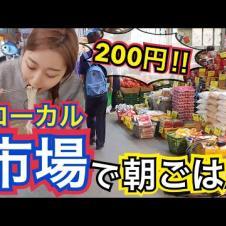 【激安】200円でローカル市場朝ご飯!久しぶりの市場はやっぱり最高だった【モッパン】