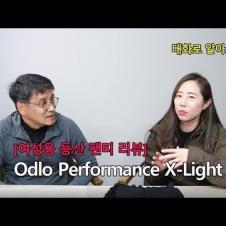 [박영준TV] 등산용 여성 팬티의 사용 소감에 관한 대담   Odlo Performance X-Light 필드테스트 후일담  