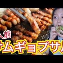 【肉肉肉】サムギョプサル一人前セット!ケランチムと味噌チゲまでついてくるクオリティ【モッパン】